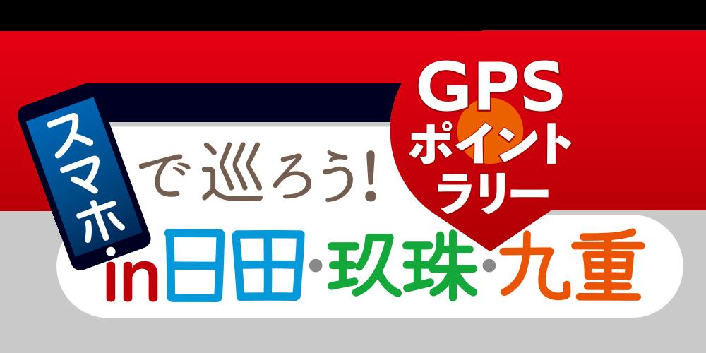 スマホで巡ろう!GPSポイントラリーin日田・玖珠・九重