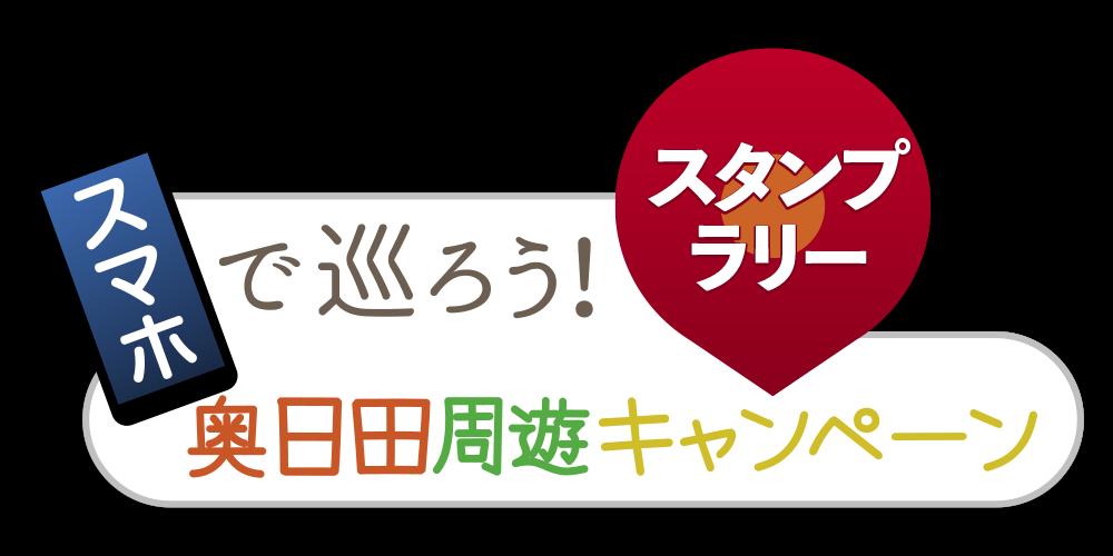 スマホで巡ろう!奥日田周遊キャンペーン・スタンプラリー
